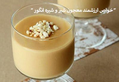 خواص معجزه آسای معجون شیر و شیره انگور