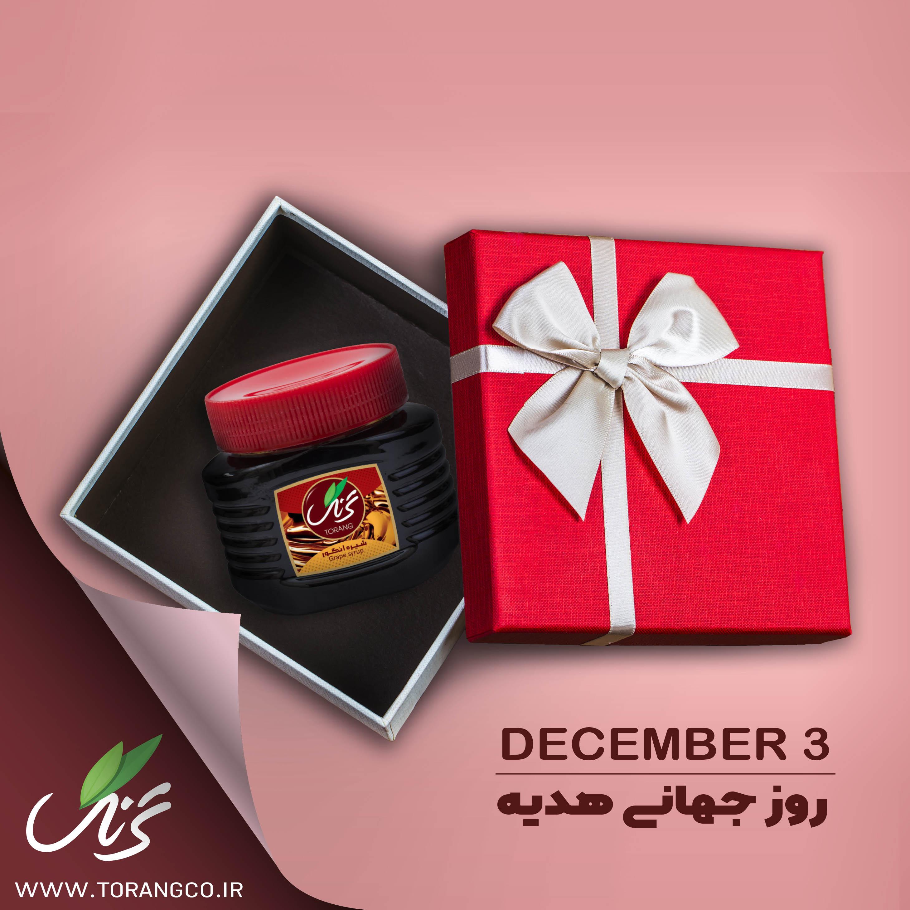 3 دسامبر روز جهانی هدیه