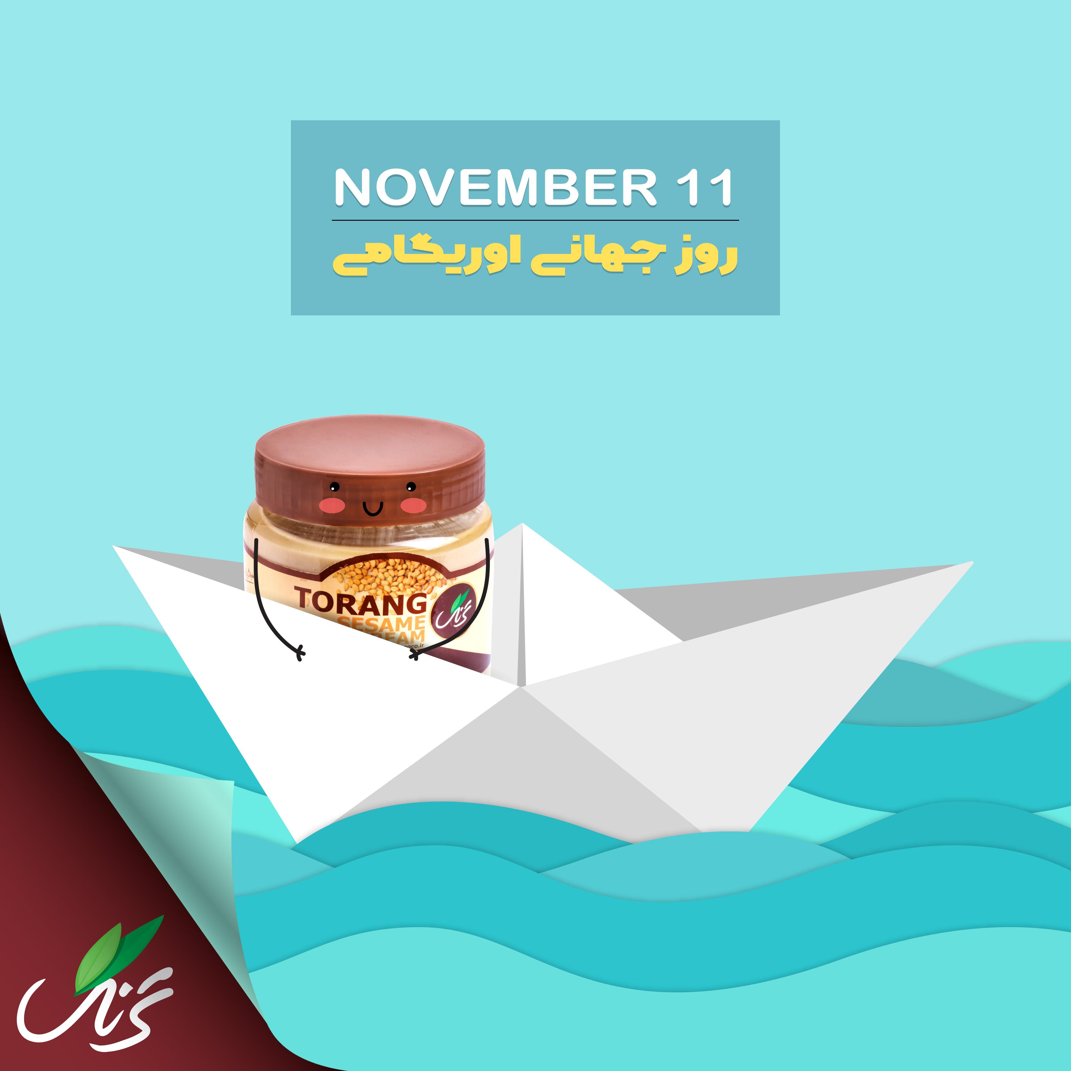 11 نوامبر روز جهانی اوریگامی
